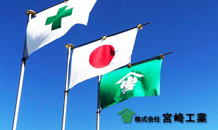 宮崎工業公式ホームページ